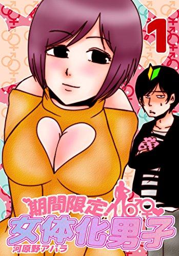 期間限定!女体化男子 1 (PADコミックス)