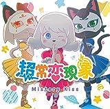 【Amazon.co.jp限定】超常恋現象(メガジャケ付)