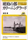 琥珀の都・カリーニングラード―ロシア・EU協力の試金石 (ユーラシア・ブックレット)