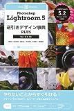 Photoshop Lightroom 5逆引きデザイン事典PLUS [Ver.5/4対応] 画像