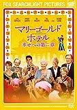 マリーゴールド・ホテル 幸せへの第二章[DVD]