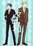 恋々日和 / 菊屋 きく子 のシリーズ情報を見る