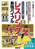 ALSOKパワーで勝つ! レスリング 最強バイブル 新版 (コツがわかる本!)