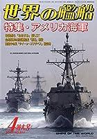 世界の艦船 2015年 04 月号 [雑誌]
