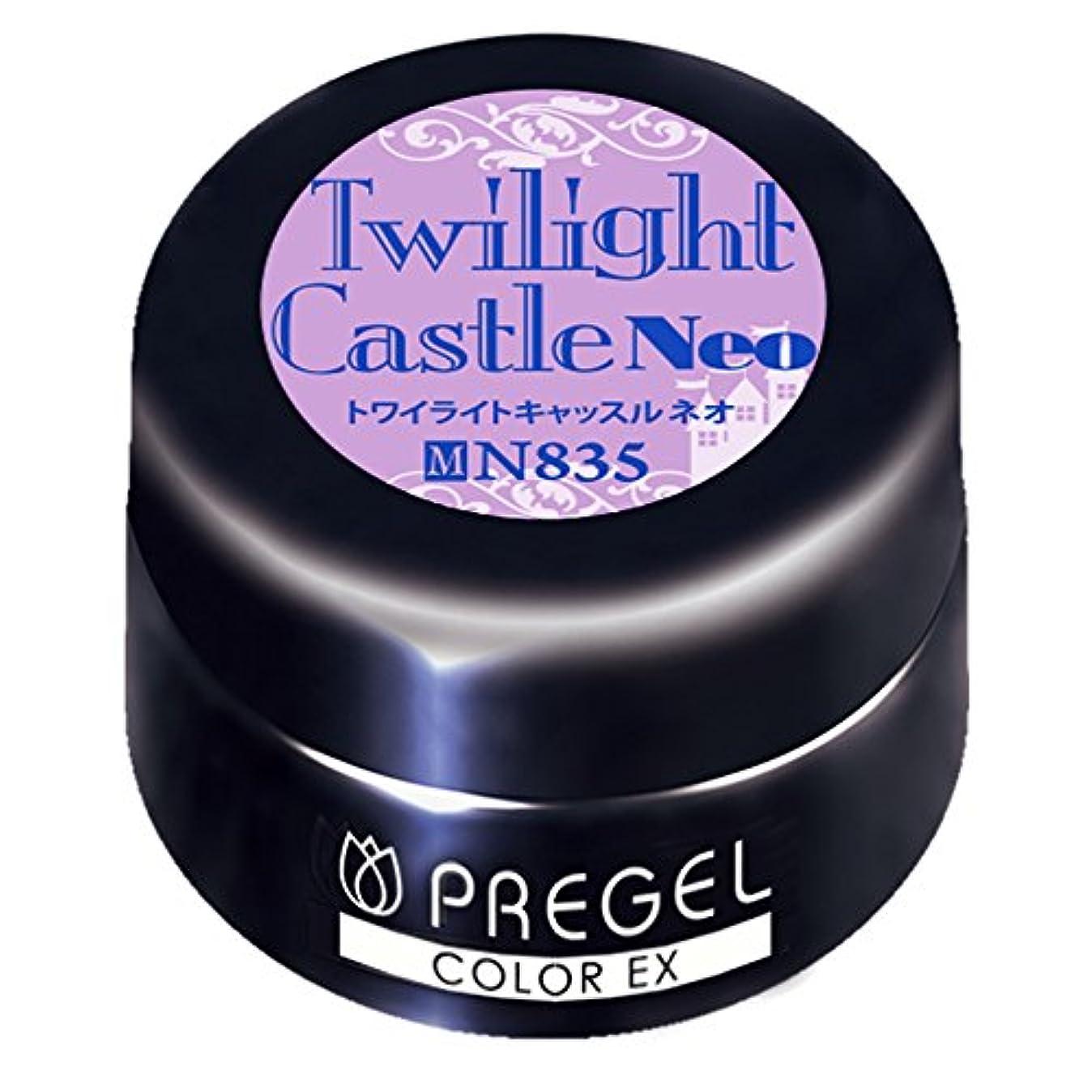 ストレスの多いペチュランス文明化するPRE GEL カラーEX トワイライトキャッスルneo835 3g UV/LED対応
