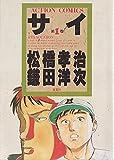 サイ / 松橋 孝治 のシリーズ情報を見る
