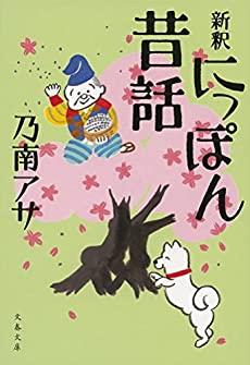 新釈 にっぽん昔話 (文春文庫)