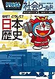 ドラえもん社会ワールド なぜ?どうして? 日本の歴史 (ビッグ・コロタン 167)