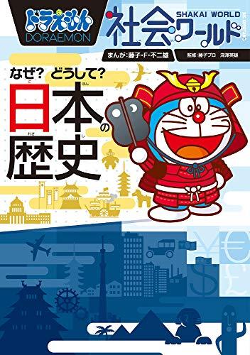 [画像:ドラえもん社会ワールド なぜ?どうして? 日本の歴史 (ビッグ・コロタン 167)]