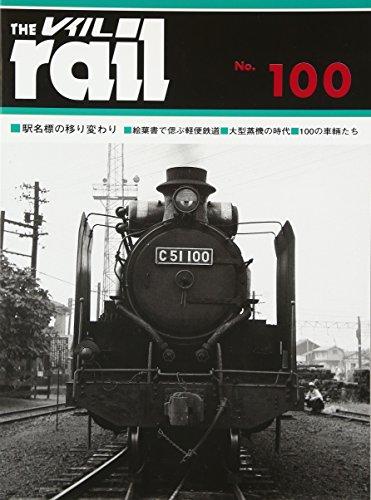 レイル no.100 駅名標の移り変わり■絵葉書で偲ぶ軽便鉄道■大型蒸機の時代■1