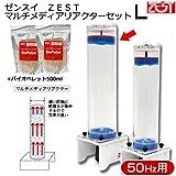 ゼンスイ ZEST マルチメディアリアクターセットL + バイオペレット500ml×2 50Hz 東日本用