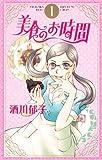 美食のお時間 / 酒川 郁子 のシリーズ情報を見る