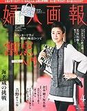 婦人画報 2014年 04月号