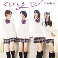ぐるぐるカーテンA(DVD付)