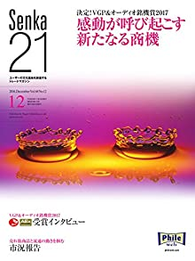 [雑誌] Senka21 2016年12月号