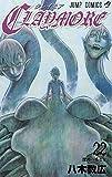 CLAYMORE22(ジャンプコミックス)