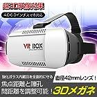 VR box 3Dメガネ 3D眼鏡 3D グラス VRボックス ゲーム 3DVR ゴーグル スマホゴーグル VRボックススマートフォン/iPhone/iPhone6s/携帯電話用3Dグラス 映画 ビデオ スマートフォン向け ヘッドマウント用 ヘッドバンド付き