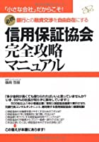信用保証協会完全攻略マニュアル (「小さな会社」シリーズ)