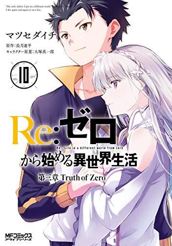 Re:ゼロから始める異世界生活 第三章 Truth of Zero 第01-10巻 [Re:Zero kara Hajimeru Isekai Seikatsu – Daisanshou – Truth of Zero vol 01-10]