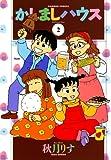 かしましハウス (2) (バンブーコミックス 4コマセレクション)