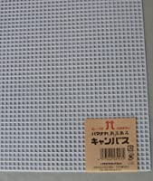 ハマナカあみあみキャンバス スノー H202-226-7