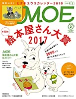 MOE (モエ) 2018年2月号[雑誌] (第10回MOE絵本屋さん大賞2017/特別ふろく:ヒグチユウコカレンダー2018)