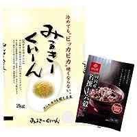 茨城県産ミルキークイーン2kgと国内産十六穀ごはん ~ギフトに美味しいお米~ 令和元年産 新米