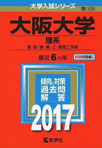2017年大阪大学外国語学部合格者の模試の偏差値・活用法