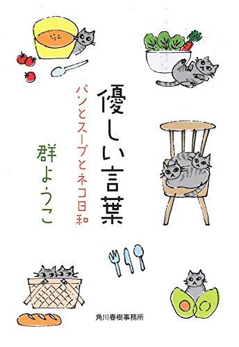 優しい言葉―パンとスープとネコ日和 (ハルキ文庫)の詳細を見る