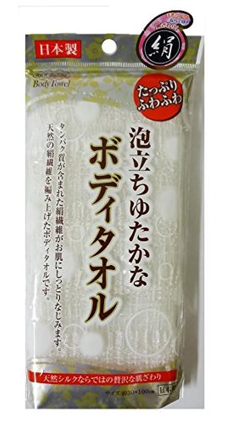 ゼロシャイグレー奥田薬品 泡立ちゆたかなボディタオル 絹
