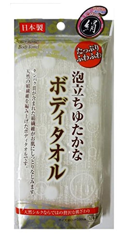 弁護流行エレクトロニック奥田薬品 泡立ちゆたかなボディタオル 絹