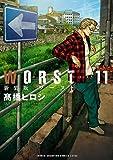 新装版 WORST 11 (少年チャンピオン・コミックス エクストラ)
