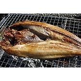 【北海道産】 ホッケ開き 一夜干し 1枚入 ( 稚内加工 ) 干物 / ひもの / ヒモノ / お魚