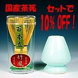 お買得セット 日本製茶筌 白竹100本立 竹鳳作と陶器製 茶筌直し 国産 茶道具 百本立茶筅 抹茶