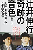 ピアニスト辻井伸行 奇跡の音色 ~恩師・川上昌裕との12年間の物語~