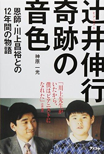 ピアニスト辻井伸行 奇跡の音色 ~恩師・川上昌裕との12年間の物語~の詳細を見る