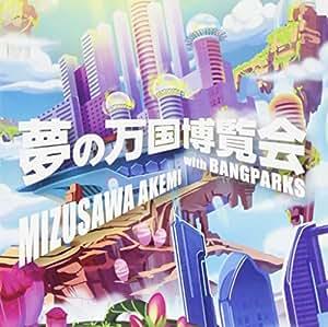 夢の万国博覧会 with BANGPARKS/駆けて行け!