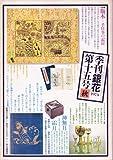 季刊銀花1973秋15号