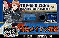 ヒプノシスマイク -Division Rap Battle- 毒島メイソン理鶯 マイメンカセット型メモ