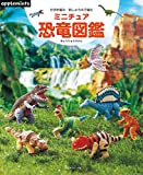 かぎ針編み 刺しゅう糸で編む ミニチュア恐竜図鑑 (applemints)
