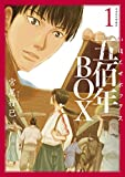 五佰年BOX(1) (イブニングコミックス)(宮尾行巳)