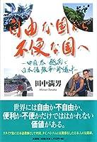 自由な国から不便な国へ ―中国・泰・越南で日本語教師の珍道中―
