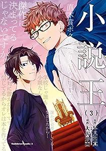 小説王 (3) (角川コミックス・エース)