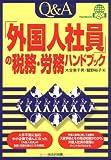 Q&A「外国人社員の税務・労務」ハンドブック