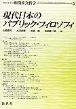 現代日本のパブリック・フィロソフィ (ライブラリ相関社会科学 (5))