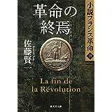 小説フランス革命 18 革命の終焉 (集英社文庫)