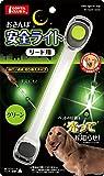 マルカン おさんぽ安全ライト リード用 グリーン 犬用 DP-690 [リード用ライト]