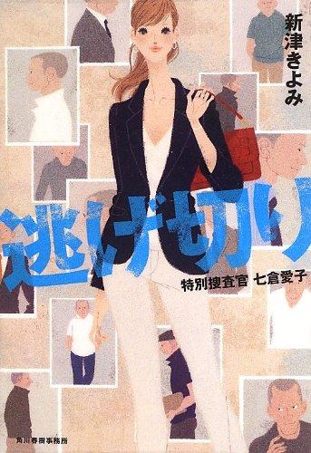 逃げ切り―特別捜査官七倉愛子 (ハルキ文庫 に 2-12)の詳細を見る