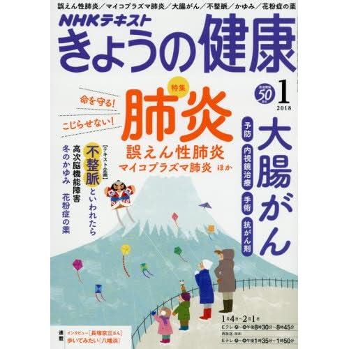 NHKきょうの健康 2018年1月号 [雑誌] (NHKテキスト)