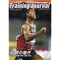 月刊トレーニング・ジャーナル2017年10月号